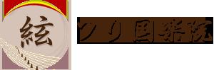 韓国伝統音楽,国楽,伽倻琴(カヤグム)演奏者元京愛の韓国伝統国楽院